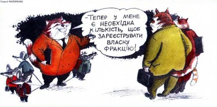 Малюнок  про котів, мишей, депутатів журнал перець