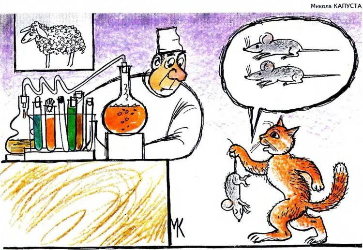 Малюнок  про котів, мишей, вчених журнал перець