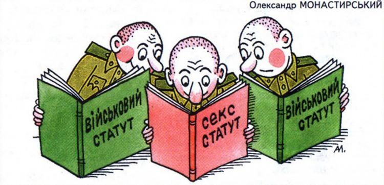 Малюнок  про військових журнал перець