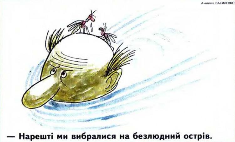 Малюнок  про комарів, лисих, безлюдний острів журнал перець