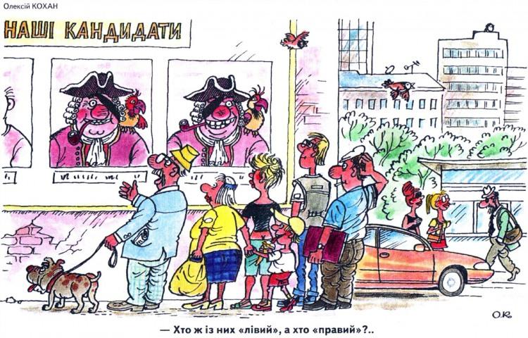 Малюнок  про вибори, піратів журнал перець