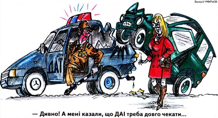 Малюнок  про даі, дтп, жінок за кермом журнал перець