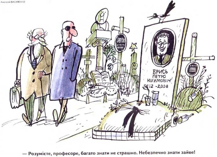Малюнок  про кладовище, могилу, знання, цинічний журнал перець