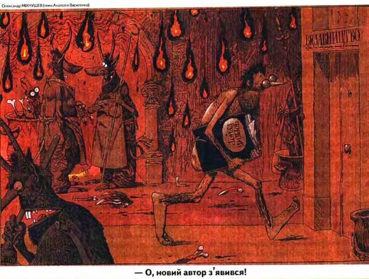 Малюнок  про пекло, письменників, гумор, чорний журнал перець