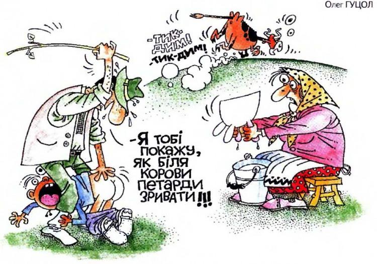 Малюнок  про петарди, корову, дітей журнал перець