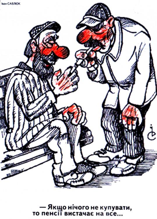 Малюнок  про пенсію, цинічний, чорний журнал перець