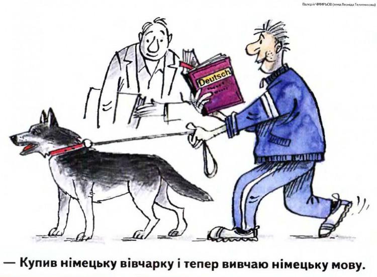 Малюнок  про собак журнал перець