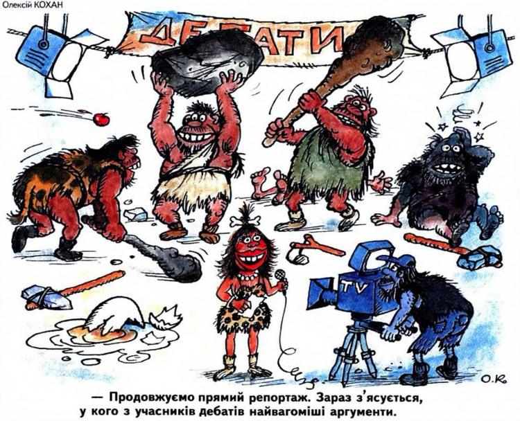 Малюнок  про дебати, первісних людей журнал перець