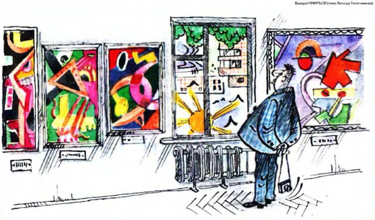 Малюнок  про картини, вікна журнал перець