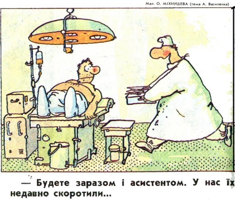 Малюнок  про операцію, лікарів, чорний журнал перець