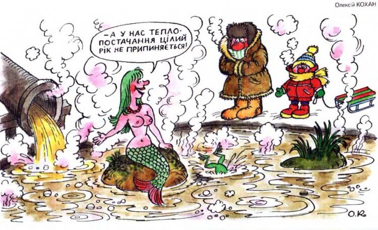 Малюнок  про русалок, тепло, забруднення, вульгарний журнал перець