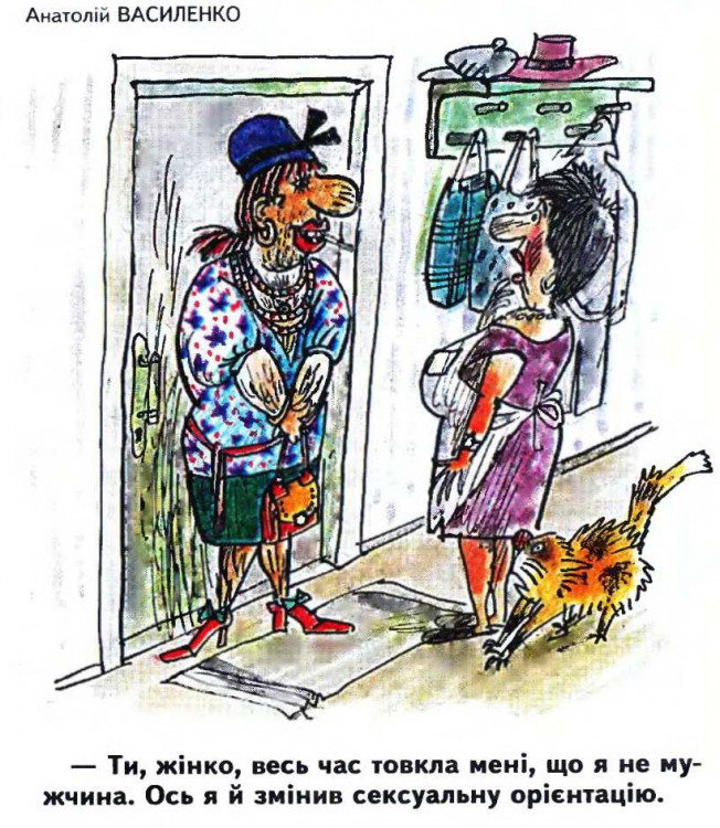 Малюнок  про трансвеститів, чоловіка, дружину журнал перець