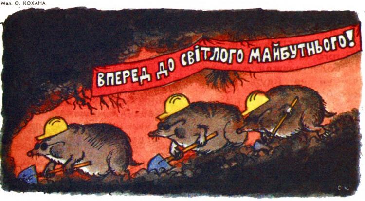 Малюнок  про кротів, комуністів журнал перець