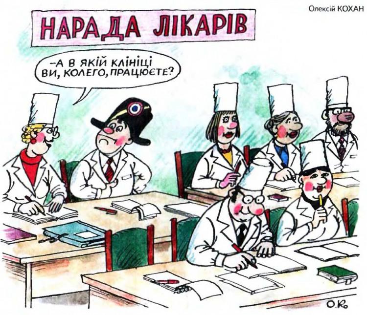 Малюнок  про лікарів, психіатрів, наполеона бонапарта, нараду журнал перець