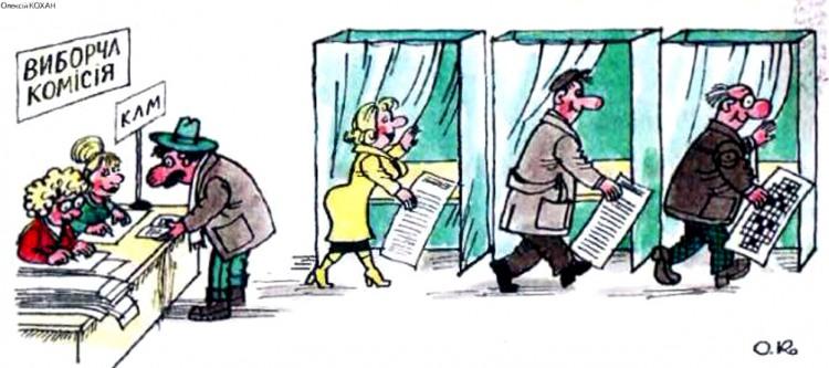 Малюнок  про вибори, кросворди журнал перець
