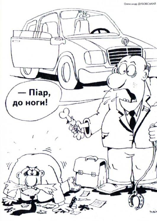 Малюнок  про піар, політиків журнал перець