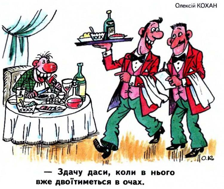 Малюнок  про офіціантів журнал перець