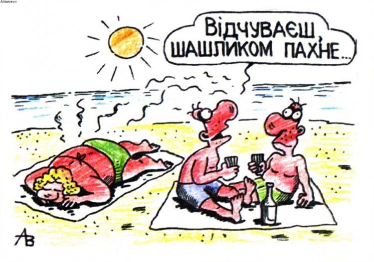 Малюнок  про пляж, засмагу, шашлик журнал перець