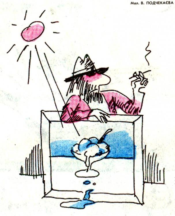 Малюнок  про картини, морозиво журнал перець