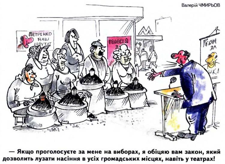 Малюнок  про вибори, обіцянку, насіння журнал перець