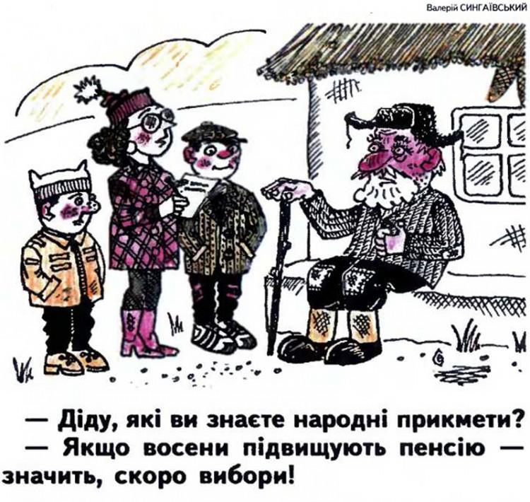 Малюнок  про діда, прикмети, пенсію, вибори журнал перець