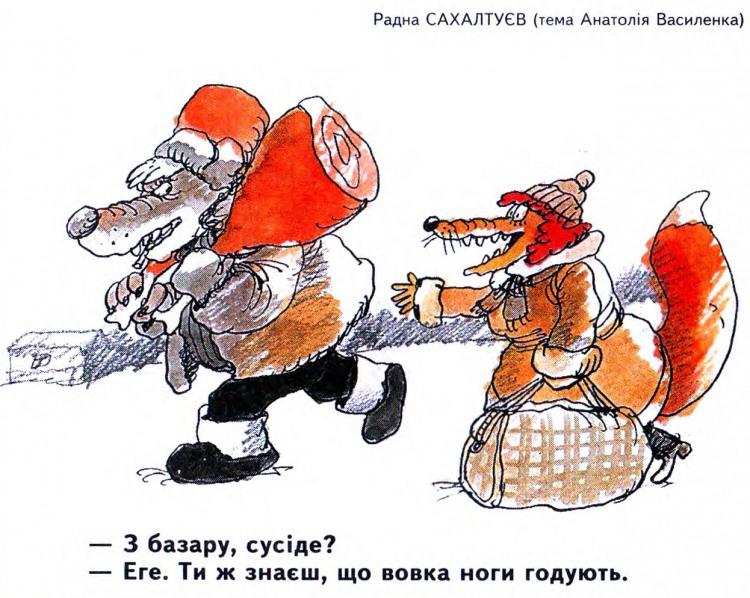 Малюнок  про вовків, ноги, гра слів журнал перець