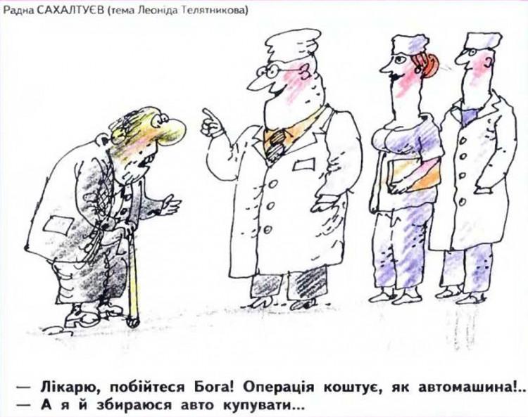 Малюнок  про лікарів, операцію, ціну журнал перець