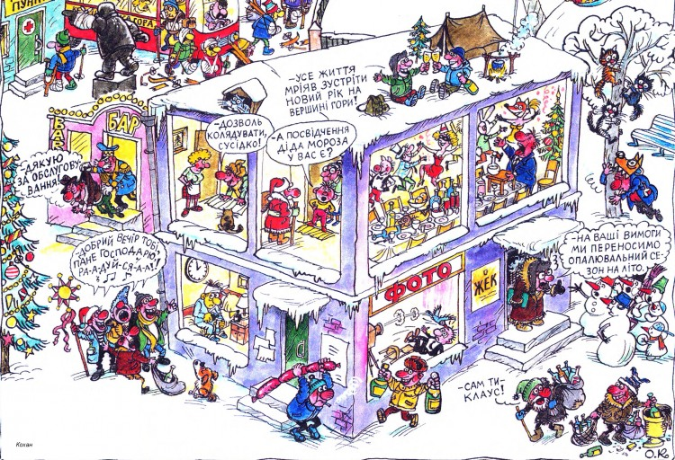 Малюнок  про новий рік журнал перець