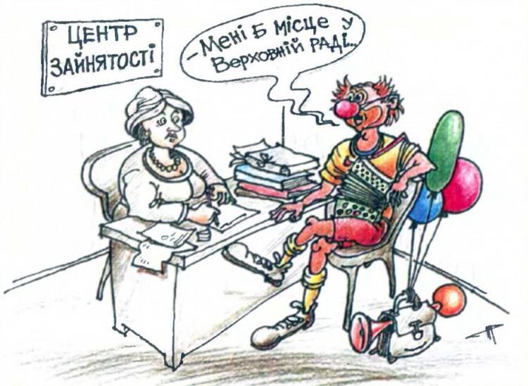 Малюнок  про клоунів, парламент, роботу журнал перець