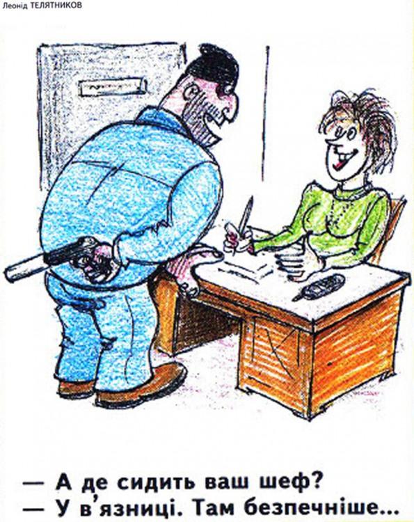 Малюнок  про начальника, секретарку, кілерів журнал перець