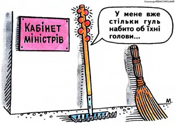 Малюнок  про граблі, міністрів журнал перець