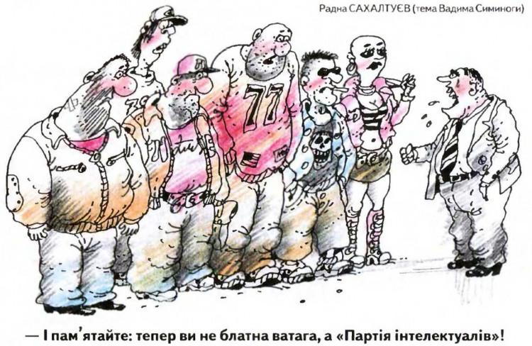 Малюнок  про партію, бандитів журнал перець
