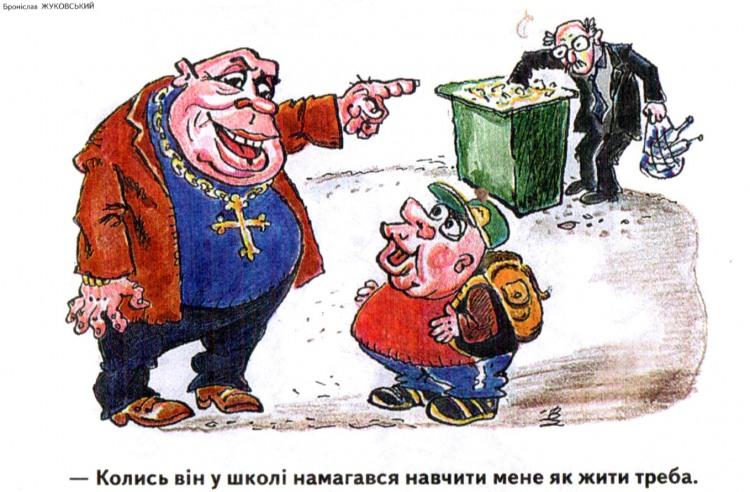 Малюнок  про бандитів, цинічний журнал перець