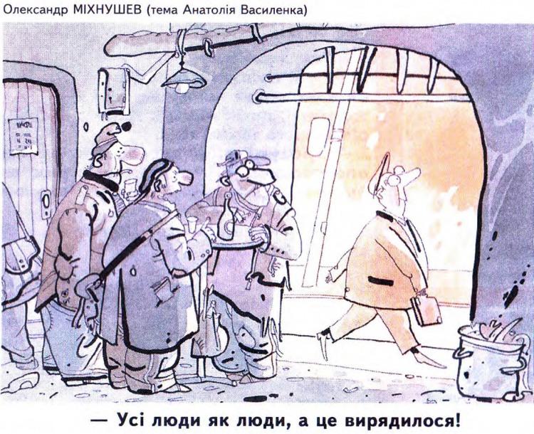 Малюнок  про зовнішність журнал перець