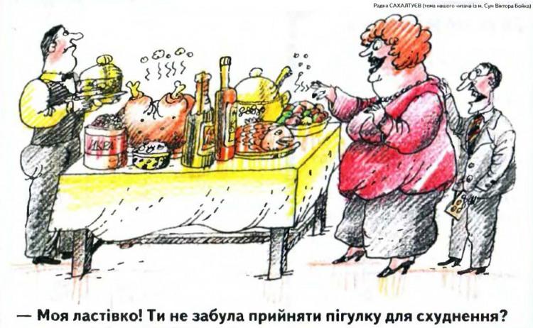 Малюнок  про товстих людей, пігулки, схуднення журнал перець