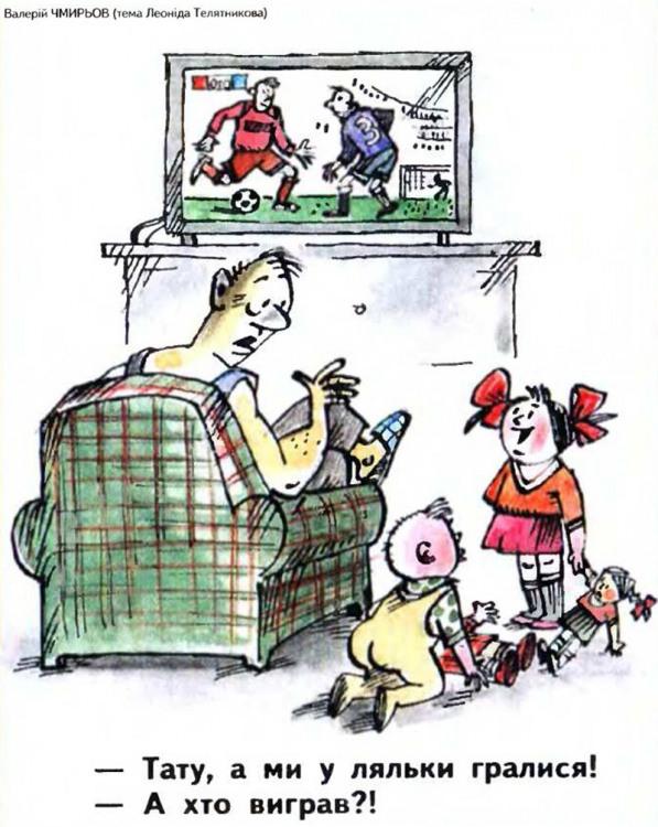 Малюнок  про тата, дітей, гра слів журнал перець
