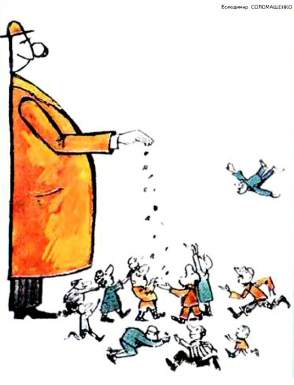 Малюнок  про політиків, народ журнал перець