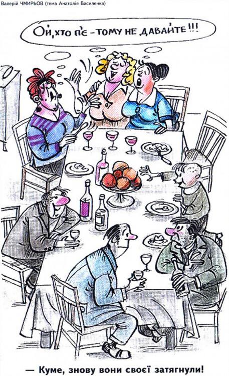 Малюнок  про кумів, чоловіка, дружину, пісні журнал перець