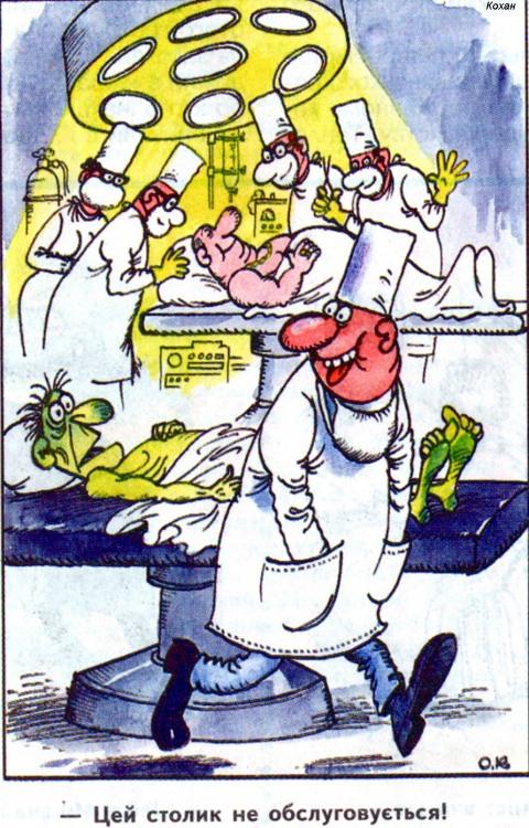 Малюнок  про лікарів, операцію, стіл, цинічний журнал перець