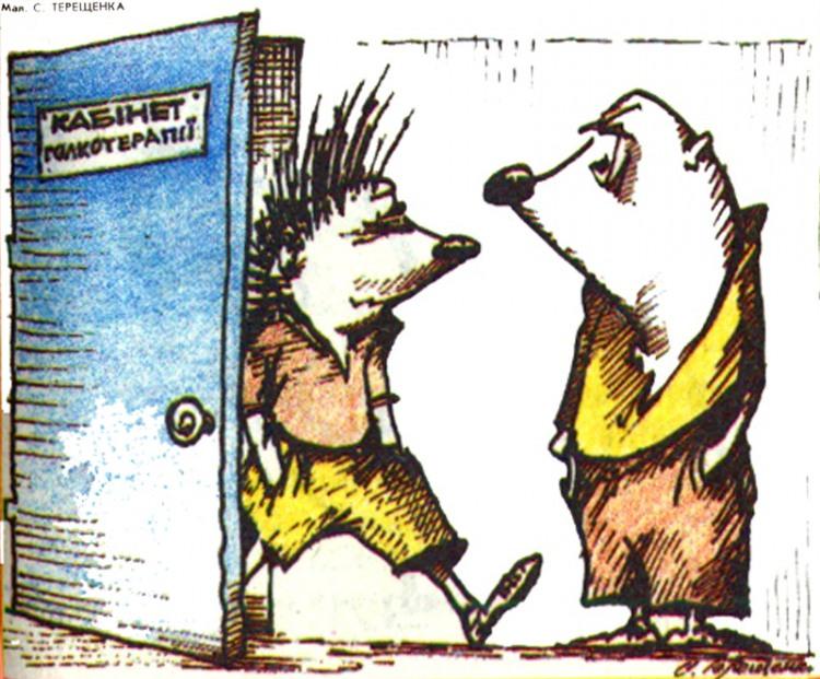 Малюнок  про голковколювання, їжаків журнал перець
