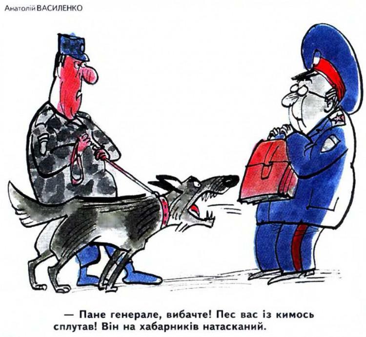 Малюнок  про генералів, собак, хабарі журнал перець