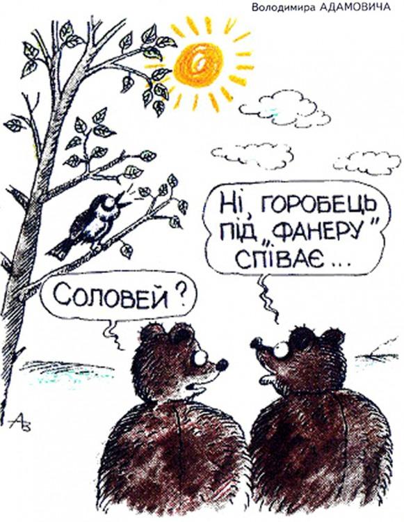 Малюнок  про солов'я, горобця, співи, ведмедів журнал перець