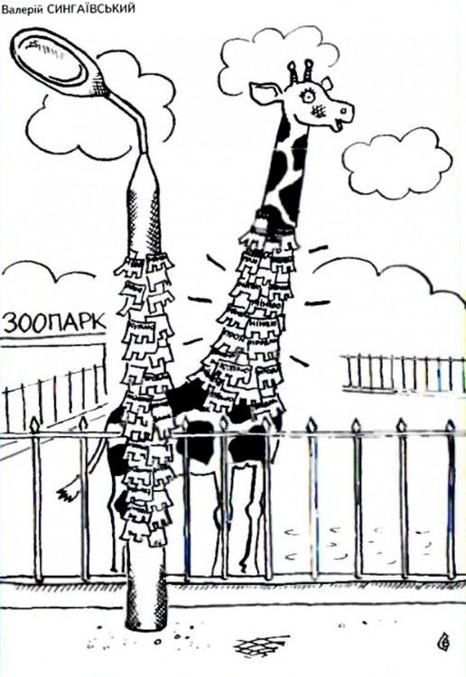 Малюнок  про жирафа, стовп, оголошення журнал перець