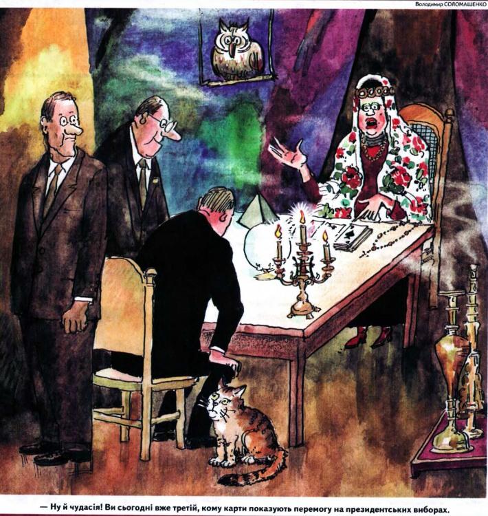 Малюнок  про ворожку, ворожіння, вибори, президента журнал перець