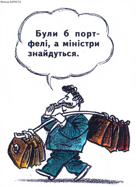 Малюнок  про портфель, міністрів журнал перець