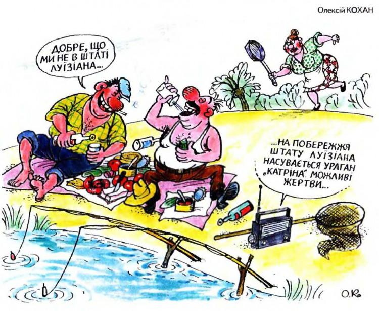 Малюнок  про рибалок, чоловіка, дружину журнал перець