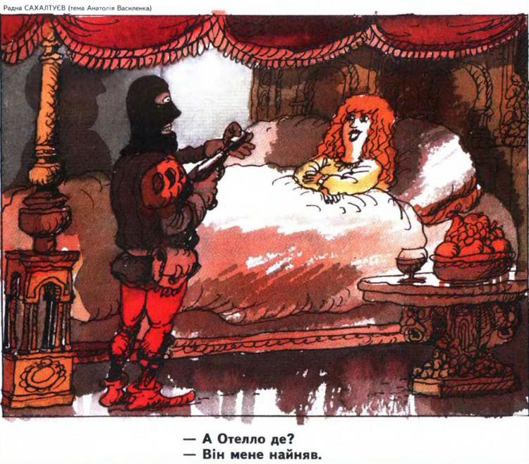 Малюнок  про отелло, кілерів, чорний журнал перець