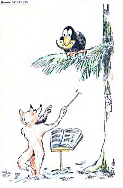 Малюнок  про ворону, сир, лисицю журнал перець