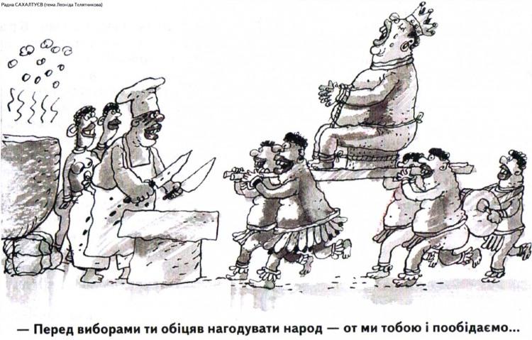 Малюнок  про вибори, короля, канібалів, чорний журнал перець