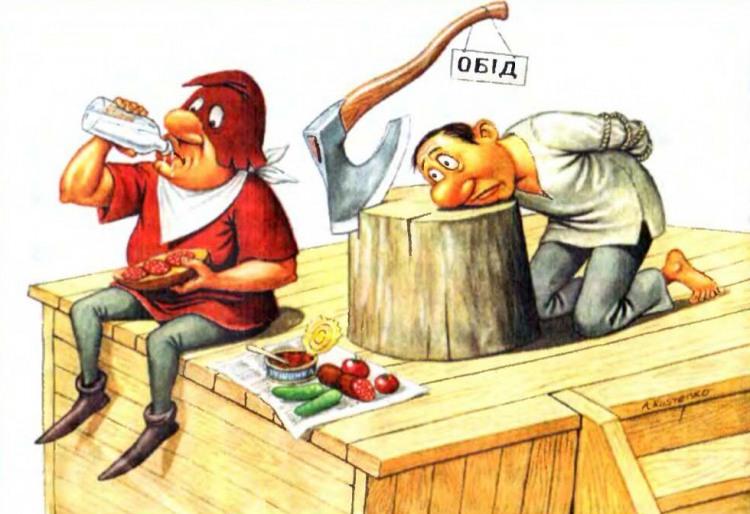 Малюнок  про обід, ката, страту, чорний журнал перець